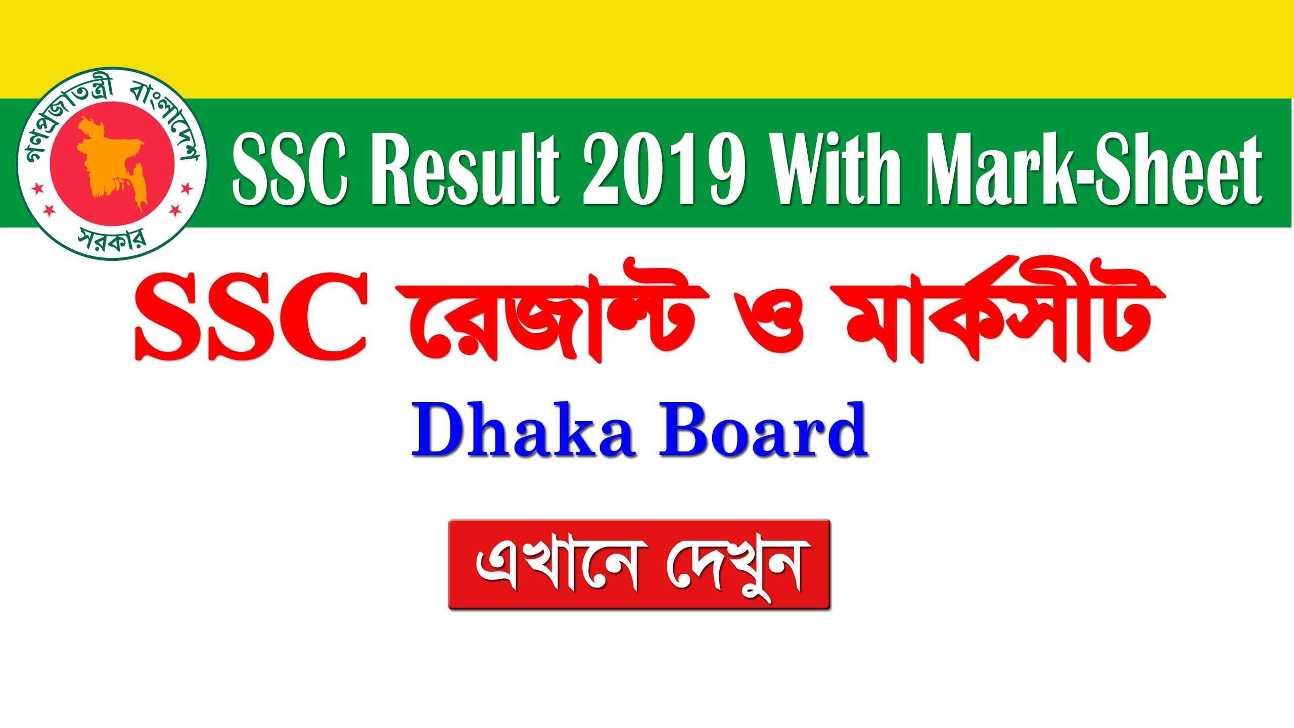 SSC Result 2019 Dhaka Board - Education Board Result 6