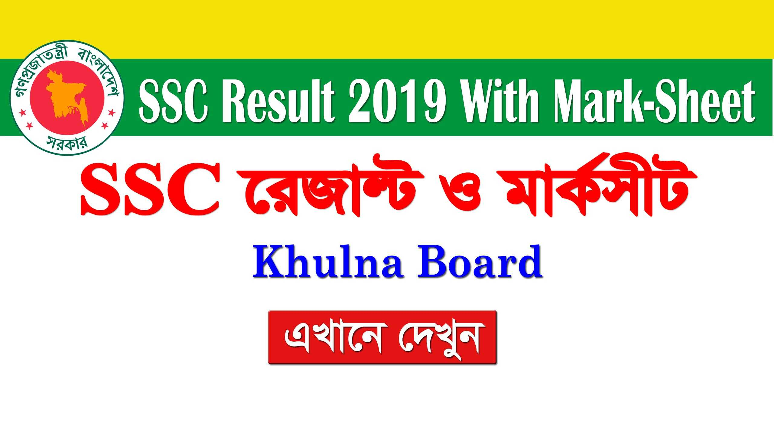 SSC Result 2019 Khulna Board | All Education Board Result with Marksheet 1