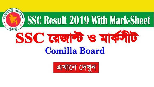 SSC Result 2020 Comilla Board With Marksheet - এখনে দেখুন