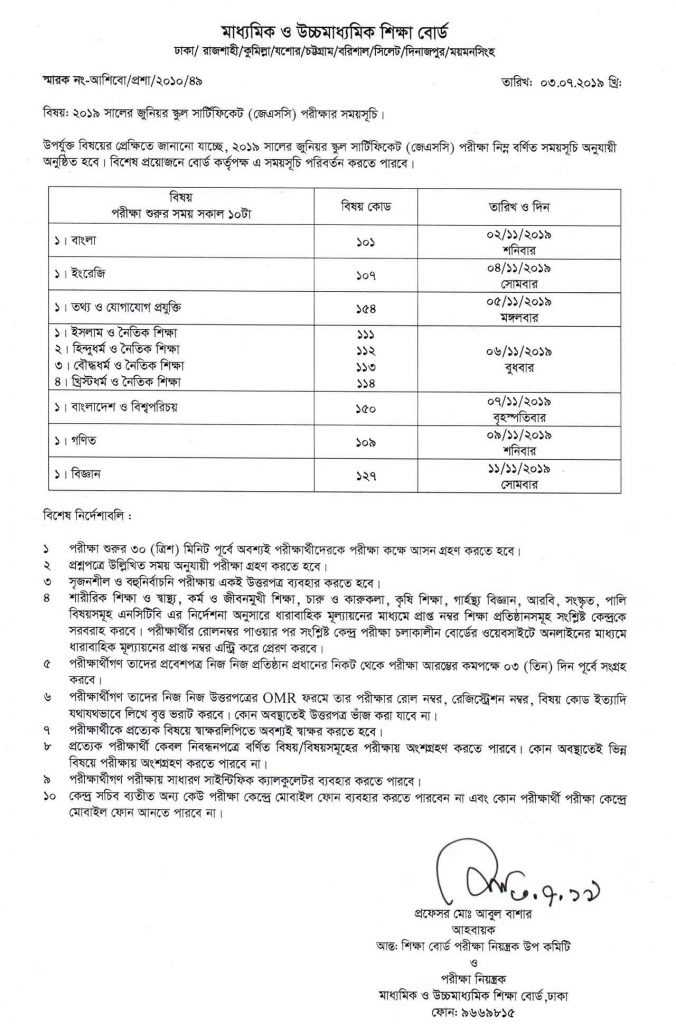 JSC Routine 2019: All Education Board PDF Routine
