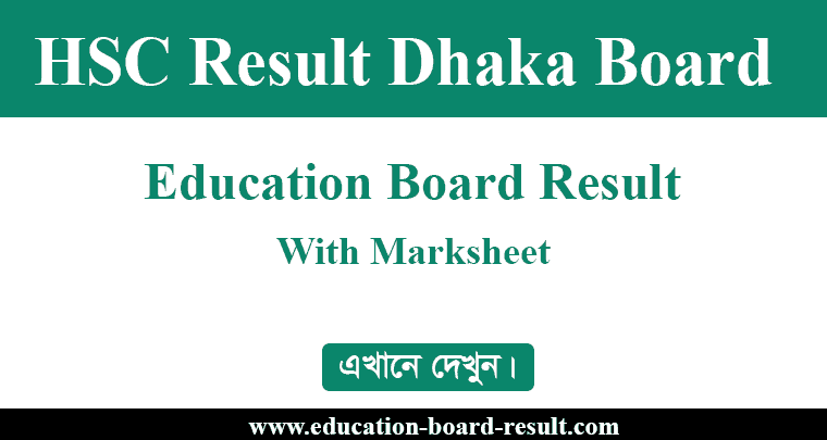 hsc result 2020 dhaka board