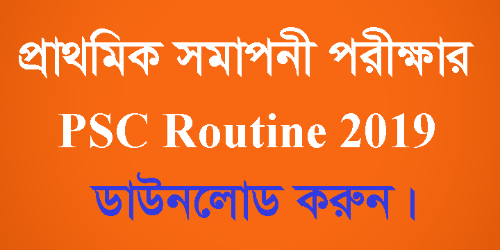 How to download psc routine 2019