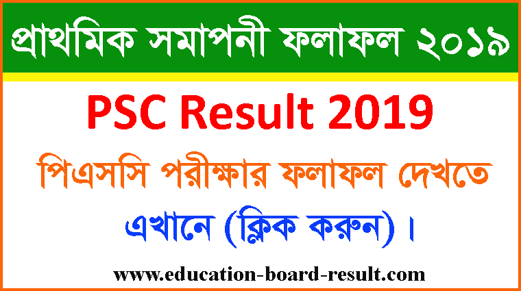 PSC Result 2019 Released on: 31st December 2019