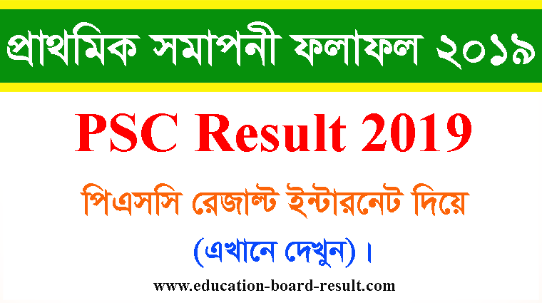 PSC Result 2020 by Internet