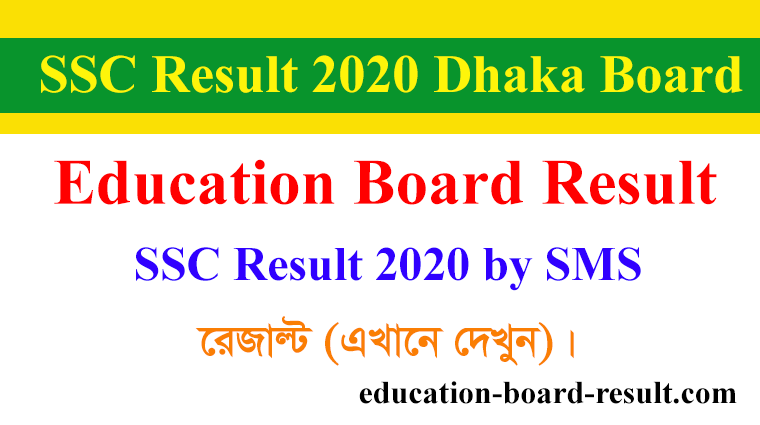 dhaka board result by sms